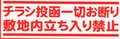 チラシお断り敷地内禁止(赤文字)横表記
