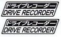ドライブレコーダーステッカー(黒反射シート)DR25