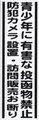 青少年防犯訪問お断り(黒文字)縦表記