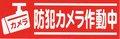 防犯カメラ作動中(イラスト・白文字)横表記プレート