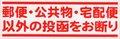 郵便公共宅配以外お断り(赤文字)横表記