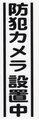 防犯カメラ設置中(黒文字)縦表記プレート
