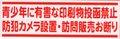 青少年防犯訪問お断り(赤文字)横表記