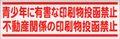 青少年不動産禁止(赤文字)横表記