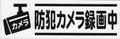 防犯カメラ設置中(イラスト・黒文字)横表記プレート