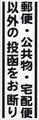 郵便公共宅配以外お断り(黒文字)縦表記