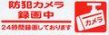 防犯カメラ24H(赤文字)日本語表記
