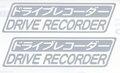 ドライブレコーダーステッカー(白色反射シート)DR25