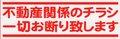 不動産関係お断り(赤文字)横表記