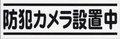 防犯カメラ設置中(黒文字)横表記プレート