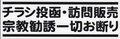 チラシ訪問宗教お断り(黒文字)横表記