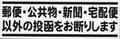 郵便公共新聞宅配以外お断り(黒文字)横表記