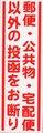 郵便公共宅配以外お断り(赤文字)縦表記