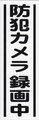 防犯カメラ録画中(黒文字)縦表記プレート