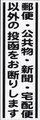郵便公共新聞宅配以外お断り(黒文字)縦表記