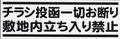 チラシお断り敷地内禁止(黒文字)横表記