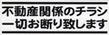 不動産関係お断り(黒文字)横表記