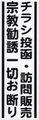 チラシ訪問宗教お断り(黒文字)縦表記