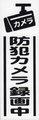 防犯カメラ設置中(イラスト・黒文字)縦表記プレート