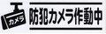 防犯カメラ作動中(イラスト・黒文字)横表記プレート