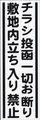 チラシお断り敷地内禁止(黒文字)縦表記