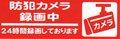 防犯カメラ24H(白文字)日本語表記