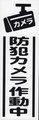 防犯カメラ作動中(イラスト・黒文字)縦表記プレート