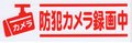 防犯カメラ設置中(イラスト・赤文字)横表記プレート