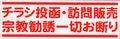 チラシ訪問宗教お断り(赤文字)横表記