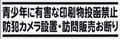 青少年防犯訪問お断り(黒文字)横表記