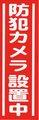 防犯カメラ設置中(赤文字)縦表記プレート