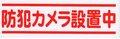 防犯カメラ設置中(赤文字)横表記プレート