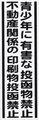 青少年不動産禁止(黒文字)縦表記