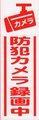 防犯カメラ設置中(イラスト・赤文字)縦表記プレート