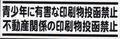 青少年不動産禁止(黒文字)横表記