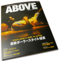 ABOVE/新創刊バスケットボールカルチャーマガジン第4号