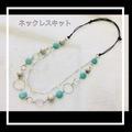 【キット】革ひもとチェーンの天然石2連ネックレス