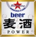 麦酒POWER ステッカー