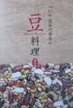 『べにや長谷川商店の豆料理~海外編』