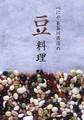 『べにや長谷川商店の豆料理』