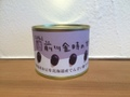 前川金時の甘煮(1缶)