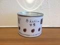 赤えんどうの甘煮(1缶)