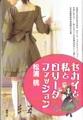 【特価本】セカイと私とロリータファッション