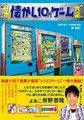 日本懐かし10円ゲーム大全 (日本懐かしシリーズ)