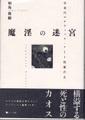 【特価本】魔淫の迷宮 日本のエロティック・アート作家たち