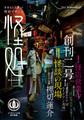『怪処2号』 電子版DVD