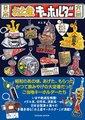 日本お土産キーホルダー大全(日本懐かしシリーズ)
