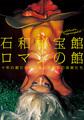 【DVD】石和秘宝館ロマンの館   ~十年の眠りから目覚める異形の芸術たち~