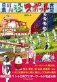 日本昭和珍スポット大全 (日本懐かしシリーズ)