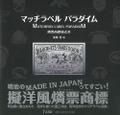 【特価本】マッチラベルパラダイム
